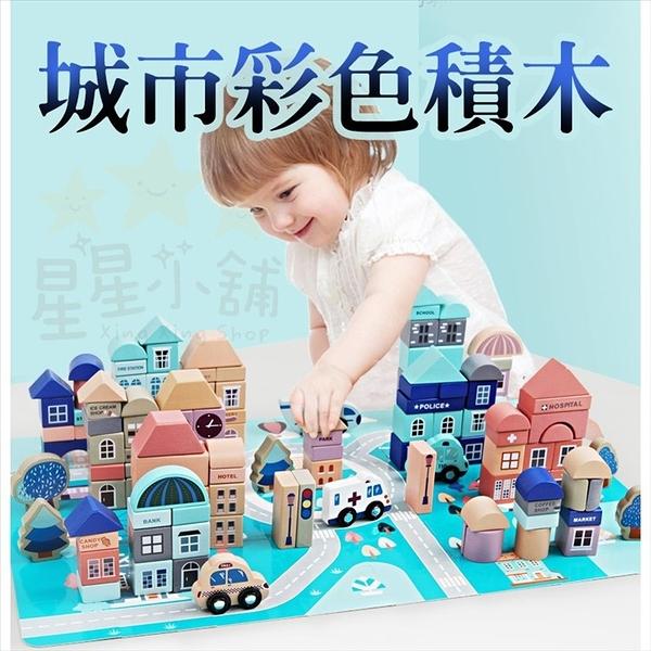 ⭐星星小舖⭐  台灣出貨 桶裝城市彩色積木 寶寶玩具 積木 彩色積木 城市造型 楓木 街景造型 食
