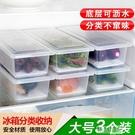 冰箱收納盒 3個裝大號廚房分類瀝水保鮮盒塑膠冰箱冷藏冷凍儲藏盒食物收納 智慧e家