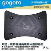 gogoro 2 橡膠止滑腳踏墊 超平整 加厚超平穩 防塵防水 橡膠 腳踏 踏板 EC05 AI-1 止滑 哈家人