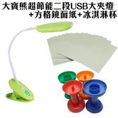 金德恩 台灣製造 大寶熊超節能可調燈USB大夾燈+方格鏡面紙+冰淇淋杯綠色