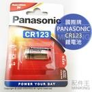 現貨 國際牌 Panasonic CR123 CR123A 一次性 鋰電池 底片機 相機電池 手電筒電池 閃光燈電池