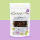 《好客-阿金姐》紫蘇梅(袋裝)(250g/包)_A007026