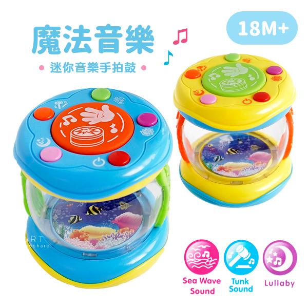 魔法音樂迷你聲光音樂手拍鼓 不挑色 兒童玩具 聲光玩具 寶寶玩具鼓