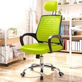 電腦椅家用座椅網布辦公椅學生宿舍旋轉椅簡約老闆椅轉椅子 莫妮卡小屋 IGO