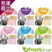 A Freschi srl 艾富鮮 貓用 鮮肉泥 系列(12gX4) 六種口味隨機出貨X 10包【免運直出】