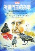 (二手書)所羅門王的指環:與蟲、魚、鳥、獸親密對話
