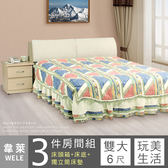 IHouse-韋萊 三件房間組(床頭箱+床底+獨立筒床墊)-雙大6尺