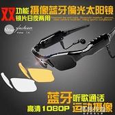 藍芽眼鏡 藍芽眼鏡耳機帶攝像無線夜視智慧偏光太陽鏡多功能打電話男士通話 阿薩布魯