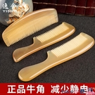 熱賣梳子 天然正品白水牛角梳檀香檀木梳子牦牛角男女長髮專用正宗靜電防純  coco