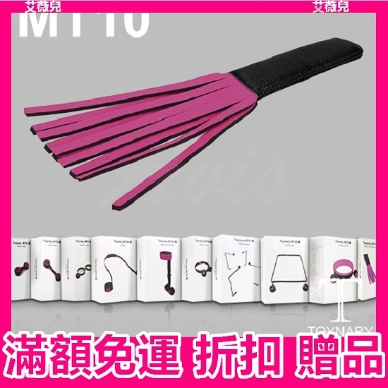 情趣用品 SM商品 香港Toynary MT10 Nearly Painless Whip 幾乎無痛 SM皮鞭