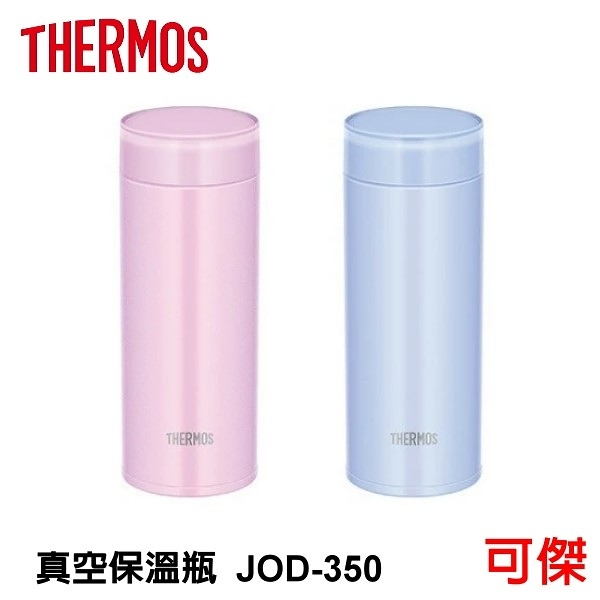 膳魔師 THERMOS 真空斷熱保溫瓶 保溫瓶 JOD-350 保溫 保冷 粉色 淺藍色兩色可選 350ml 可傑