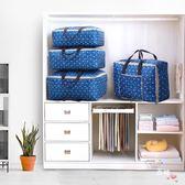八八折促銷-幼兒園棉被子收納袋特大號折疊牛津布衣服衣物整理箱行李袋打包袋