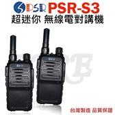 ◤台灣製造◢ PSR 超迷你 FRS免執照 無線電對講機 PSR-S3 (2入) ∥中英文報號∥尾音消除