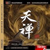 【停看聽音響唱片】【CD】天禪