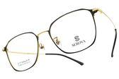 SEROVA 光學眼鏡 SC088 C7 (黑-金) 質感造型方框款 眼鏡框 #金橘眼鏡