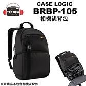 (贈相機背帶) CASE LOGIC 相機後背包 BRBP-105 單眼 數位 相機包 後背包 美國凱思 台南上新
