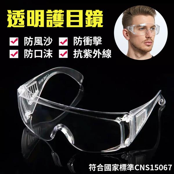 台灣製 大框護目鏡 安全眼鏡 防護眼鏡 工業用眼鏡 防風沙護目鏡 抗UV400 生存眼鏡 運動眼鏡