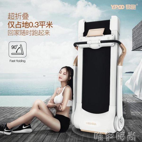 跑步機 跑步機家用款mini5室內電動抖音超靜音簡易折疊小型迷你JD 唯伊時尚