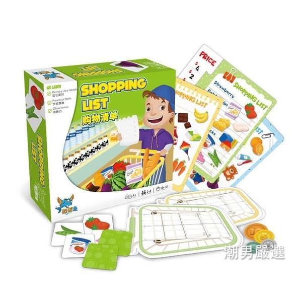 兒童桌遊STEM教育兒童桌游購物清單ShoppingList寶寶親子記憶力訓練玩具xw