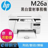 M26A HP LaserJet Pro 多功能事務機(T0L49A) 取代M125A