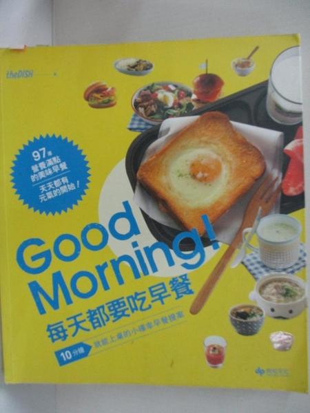 【書寶二手書T1/餐飲_KEE】Good Morning每天都要吃早餐_The Dish