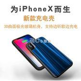 新款薄iphoneX防摔玻璃手機殼充電寶便攜蘋果X專用背夾電池大容量igo 走心小賣場
