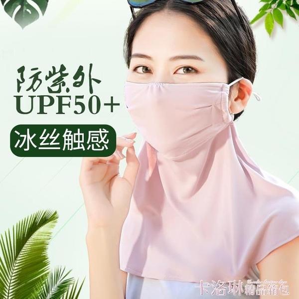 UPF50冰絲防曬面罩護頸女開車遮陽防紫外線口罩夏薄透氣護臉面紗 萬聖節狂歡
