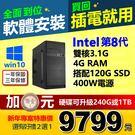 【9799元】全新INTEL第8代3.1G雙核4G極速SSD硬碟正WIN10防毒送十數套常用軟體店面保固可刷卡分期
