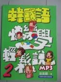 【書寶二手書T2/語言學習_XEX】韓國語快樂學輕鬆說2_金美順