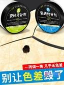 瓷磚修補劑 修復家用地磚陶瓷釉面磁磚修補膠大理石修補膏坑洞填充【快速出貨】