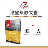 Orijen渴望〔野牧鮮雞,無穀幼犬,11.4kg〕