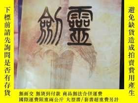 二手書博民逛書店罕見劍靈權威攻略集《帶盤》Y206628 騰圖電子出版社