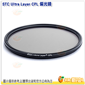STC Ultra Layer CPL 偏光鏡 58mm 58 保護鏡 濾鏡 公司貨 一年保固