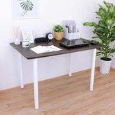 【頂堅】大型書桌/餐桌/電腦桌-寬120x深80x高75公分-二色可選深胡桃木色
