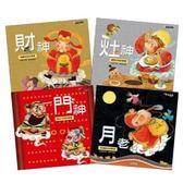【mini漢湘 幼福】神明繪本(4本)(門神+財神+月老+灶神)(盒裝) 神明 故事 神話故事 童話故事