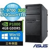 【南紡購物中心】ASUS 華碩 C246 商用工作站(i7-9700/32G/512G SSD+1TB/P1000 4G/W10P/3Y)