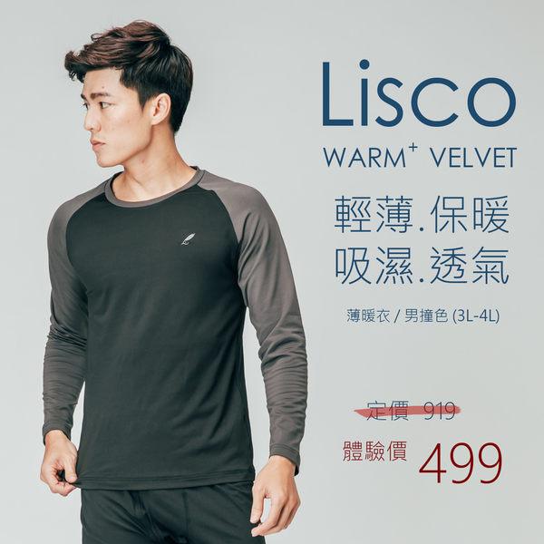 大尺碼 Lisco撞色薄暖衣 吸濕排汗內搭超舒適 內刷毛抗寒 衛生衣睡衣 發熱衣【FuLee Shop服利社】