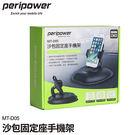 [哈GAME族]免運費 可刷卡 PeriPower MT-D05 沙包固定座 手機架 適用6吋以下手機 7PP8MT0003