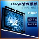 蘋果Macbook pro air  螢幕保護貼Mac12 13鋼化膜13.3邊框貼膜15寸高清抗11.6防藍光11book15.4
