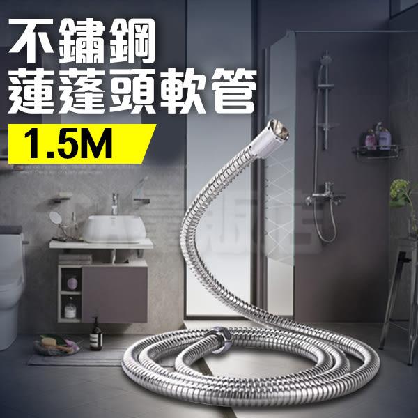 1.5米 不銹鋼 蓮蓬頭 花灑 軟管 淋浴軟管 高壓防爆 淋浴管 高壓管(79-0613)