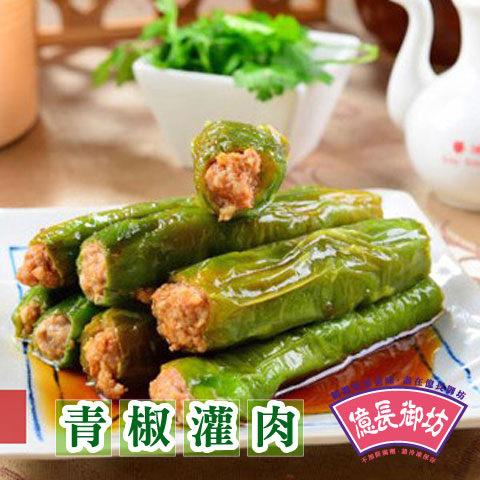 【億長御坊】青椒灌肉(**食尚玩家 莎莎 推薦懶人美食**)