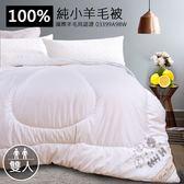 100%純小羊毛被/保暖型3.5KG 雙人【MIT 國際羊毛認證 300針純棉表布】(A-nice)AW