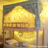 氣質清新少女心ins風 學生床簾蚊帳一體式寢室宿舍遮光上下鋪床 交換禮物 YYS