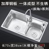 水槽 廚房水槽雙槽304不銹鋼一體成型加厚洗菜盆洗碗池全套餐 全館免運YXS