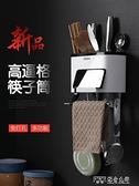 筷子筒壁掛式筷籠子瀝水置物架托家用筷籠筷筒廚房餐具勺子收納盒 探索先鋒