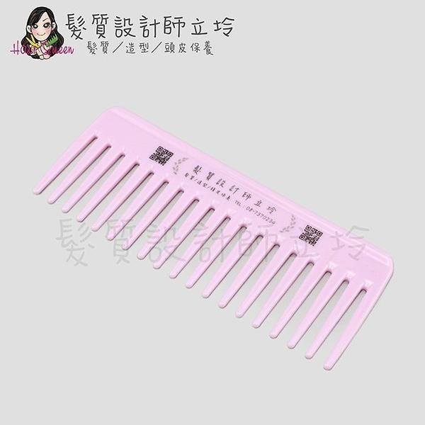 立坽『美髮器材』 寬齒護髮梳