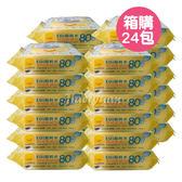 Piyo 黃色小鴨 嬰兒純水柔濕巾80張x24包【佳兒園婦幼館】