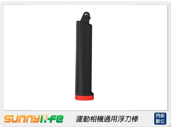 Sunnylife 運動相機通用浮力棒(ONE X2 ONE R,公司貨)INSTA360
