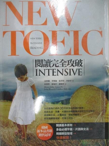 【書寶二手書T5/語言學習_JHB】NEW TOEIC 閱讀完全攻破 INTENSIVE (16K+1CD)_金智淵
