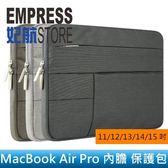 【妃航】MacBook Air/Pro/Retina 筆電 11/12/13/14/15吋 收納內膽包/保護袋/電腦包